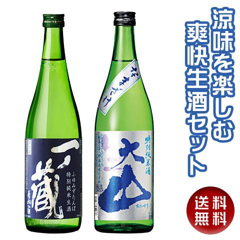 涼を楽しむ爽快生酒セット(一ノ蔵&大山)