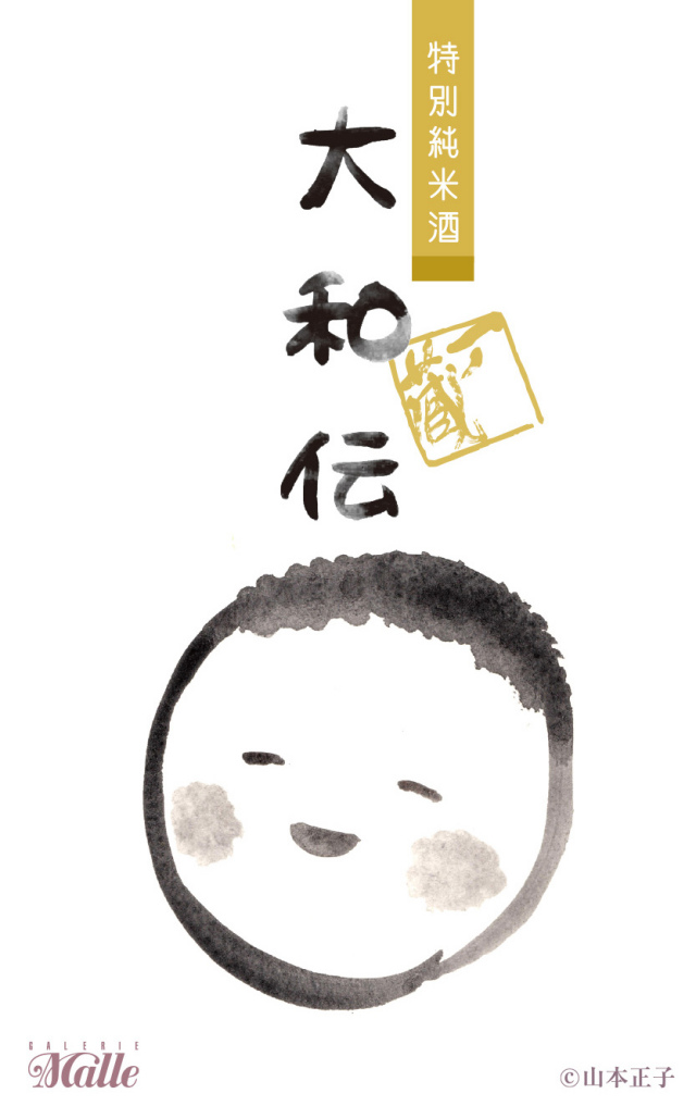 山本正子ラベル