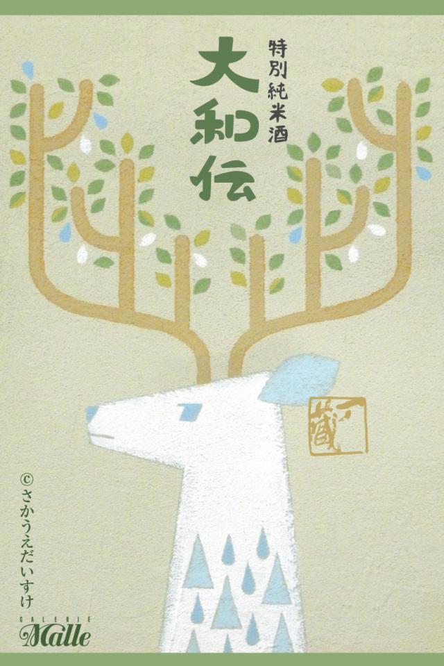 一ノ蔵 特別純米酒 大和伝 (さかうえだいすけラベル)2018年 720ml