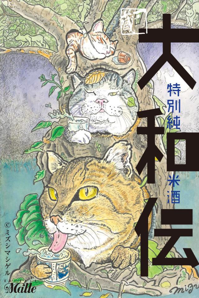 一ノ蔵 特別純米酒 大和伝 (ミズシマシゲルラベル)2018年 720ml