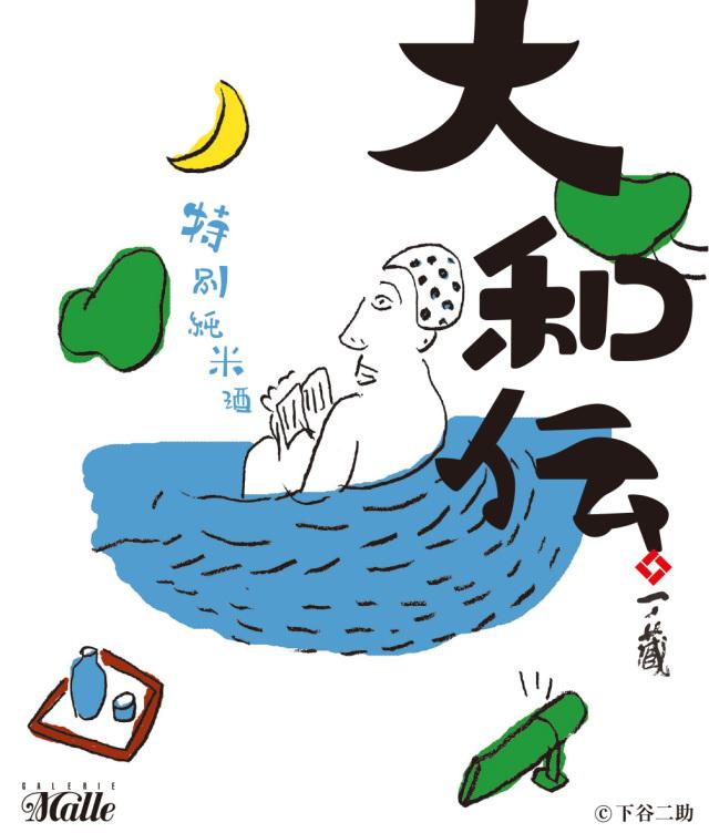 一ノ蔵 特別純米酒 大和伝 (下谷二助ラベル)2018年 720ml