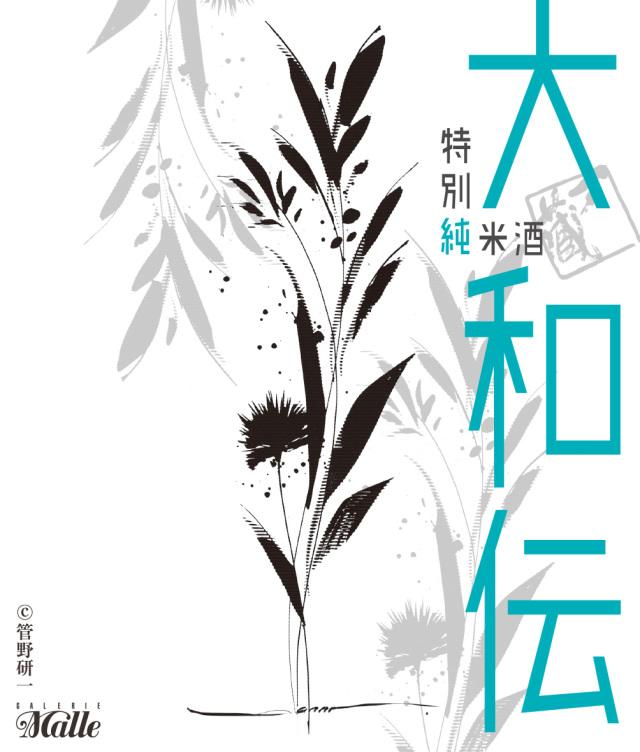 一ノ蔵 特別純米酒 大和伝 (管野研一ラベル)2018年 720ml