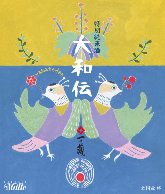 一ノ蔵 特別純米酒 大和伝 (国武将ラベル)2018年 720ml