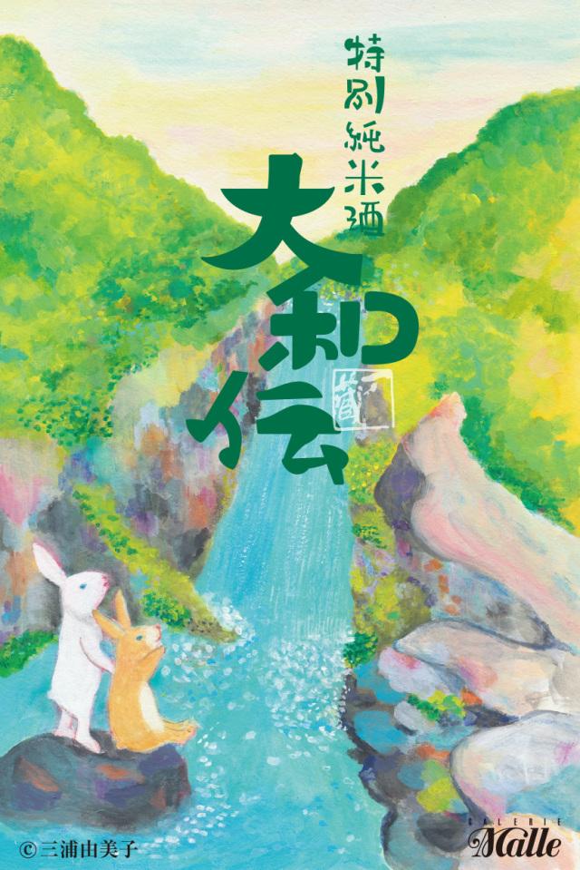 一ノ蔵 特別純米酒 大和伝 (三浦由美子ラベル)2018年 720ml