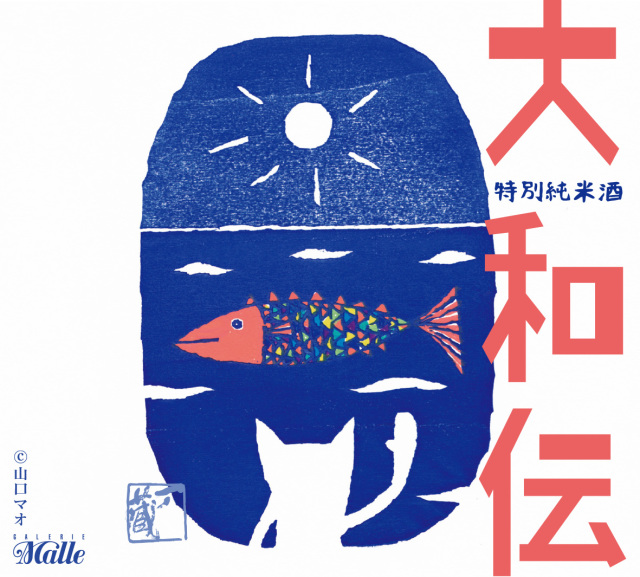一ノ蔵 特別純米酒 大和伝 (山口マオラベル)2018年 720ml