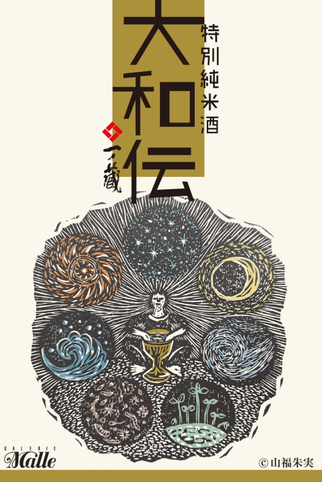 一ノ蔵 特別純米酒 大和伝 (山福朱実ラベル)2018年 720ml