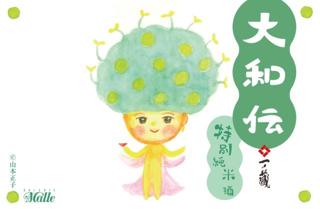 一ノ蔵 特別純米酒 大和伝 (山本正子ラベル)2018年 720ml