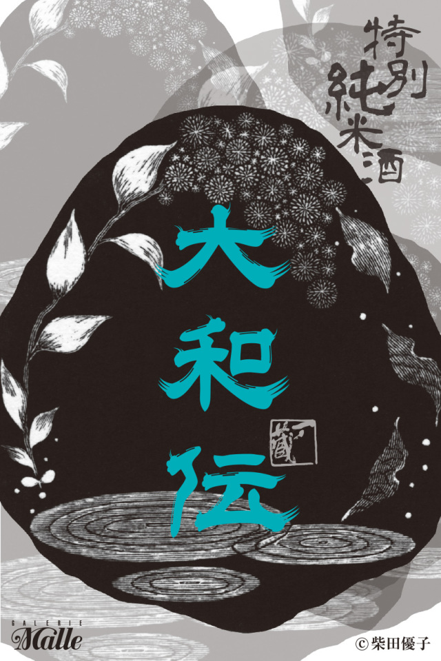 一ノ蔵 特別純米酒 大和伝 (柴田優子ラベル)2018年 720ml