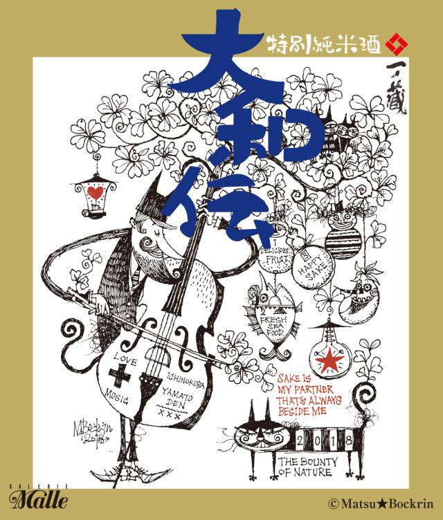 一ノ蔵 特別純米酒 大和伝 (Matsu★Bockrinラベル)2018年 720ml