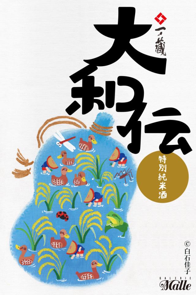 一ノ蔵 特別純米酒 大和伝 (白石佳子ラベル)2018年 720ml