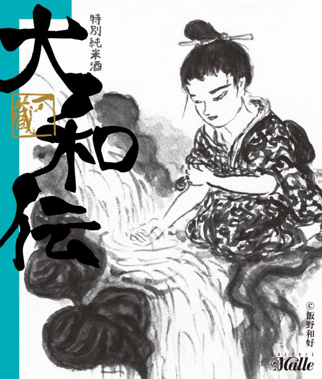 一ノ蔵 特別純米酒 大和伝 (飯野和好ラベル)2018年 720ml