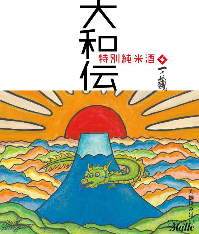 一ノ蔵 特別純米酒 大和伝 (蜷川みほラベル)2018年 720ml
