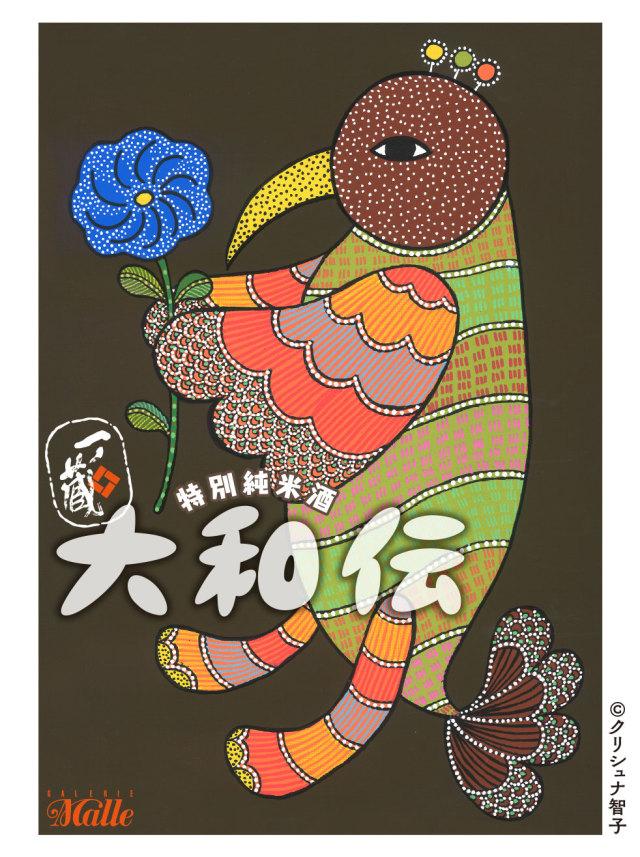 一ノ蔵 特別純米酒 大和伝 (クリシュナ智子ラベル)2019年 720ml