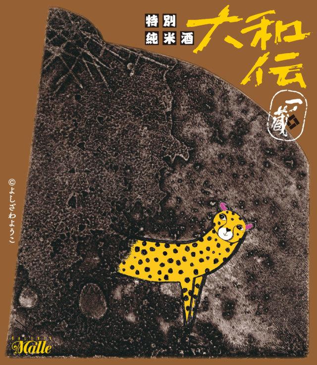 一ノ蔵 特別純米酒 大和伝 (よしざわようこラベル)2019年 720ml