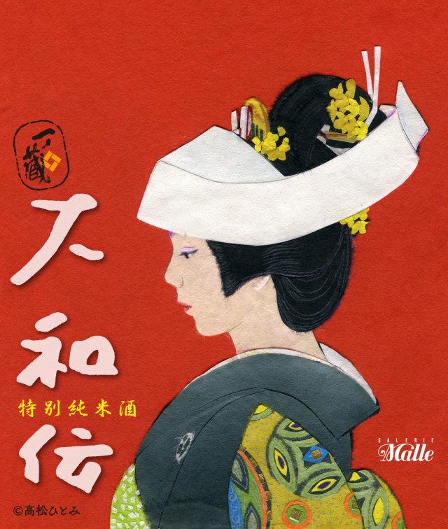 一ノ蔵 特別純米酒 大和伝 (高松ひとみラベル)2019年 720ml