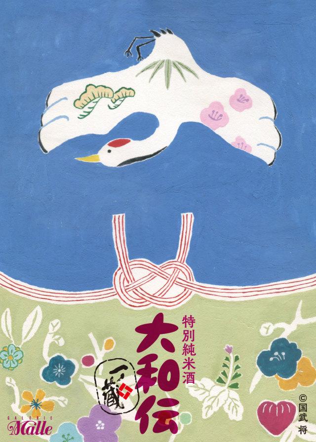 一ノ蔵 特別純米酒 大和伝 (国武将ラベル)2019年 720ml