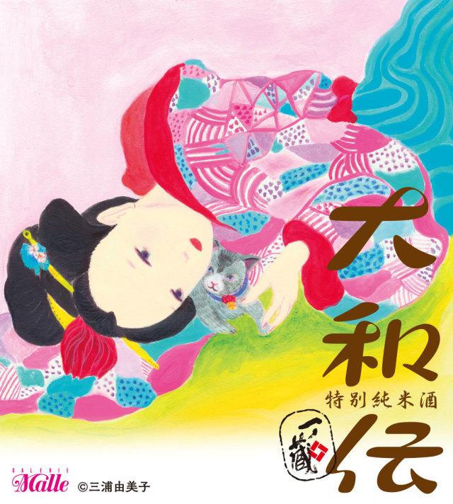 一ノ蔵 特別純米酒 大和伝 (三浦由美子ラベル)2019年 720ml