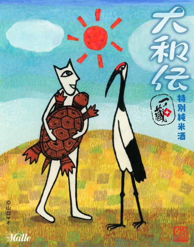 一ノ蔵 特別純米酒 大和伝 (山口マオラベル)2019年 720ml