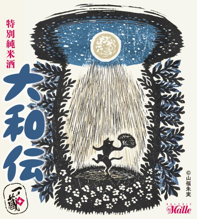 一ノ蔵 特別純米酒 大和伝 (山福朱美ラベル)2019年 720ml
