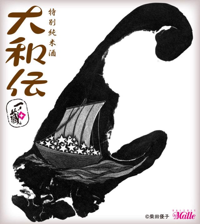 一ノ蔵 特別純米酒 大和伝 (柴田優子ラベル)2019年 720ml