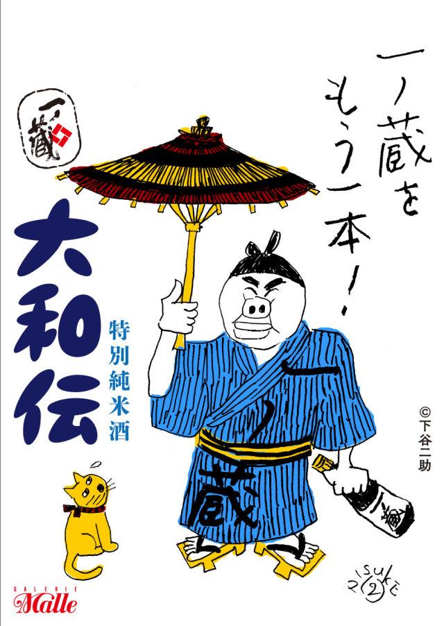 一ノ蔵 特別純米酒 大和伝 (下谷二助ラベル)2019年 720ml