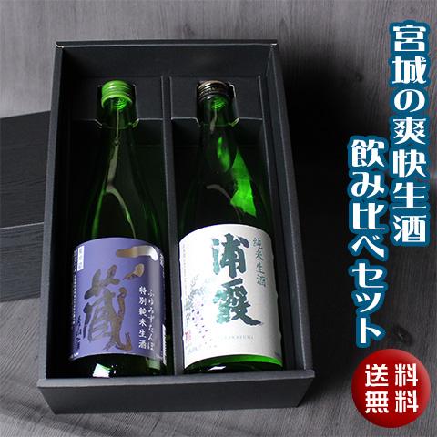 ふゆみず&浦霞夏生セット