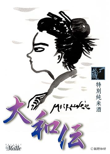 一ノ蔵 特別純米酒 大和伝 (飯野和好ラベル)2020年 720ml