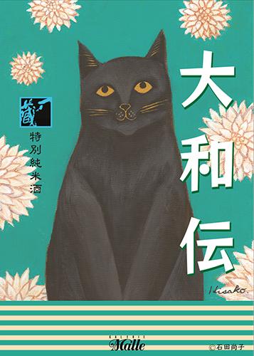 一ノ蔵 特別純米酒 大和伝 (石田尚子ラベル)2020年 720ml