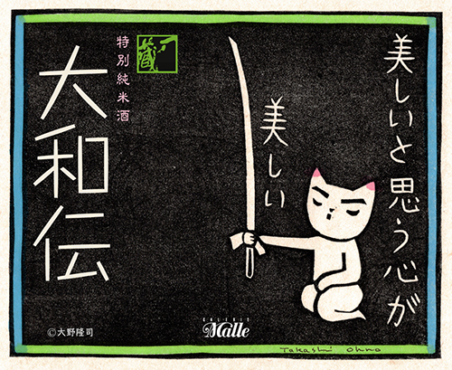 一ノ蔵 特別純米酒 大和伝 (大野隆司ラベル)2020年 720ml