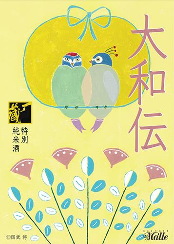 一ノ蔵 特別純米酒 大和伝 (国武将ラベル)2020年 720ml