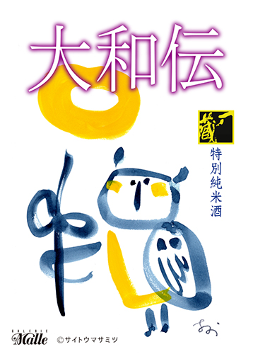 一ノ蔵 特別純米酒 大和伝 (サイトウマサミツラベル)2020年 720ml