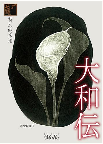 一ノ蔵 特別純米酒 大和伝 (柴田優子ラベル)2020年 720ml