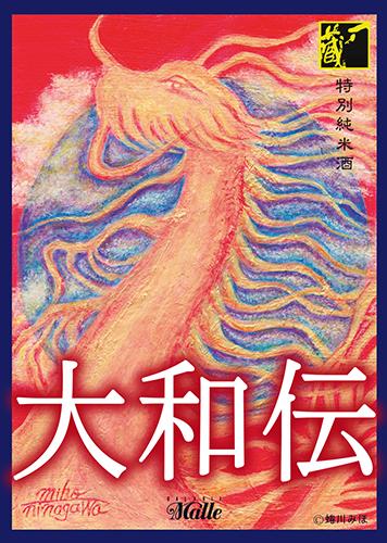 一ノ蔵 特別純米酒 大和伝 (蜷川みほラベル)2020年 720ml
