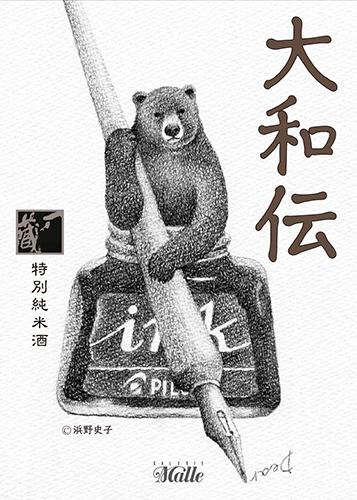 一ノ蔵 特別純米酒 大和伝 (浜野史子ラベル)2020年 720ml