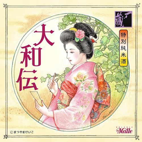一ノ蔵 特別純米酒 大和伝 (まつやまけいこラベル)2020年 720ml