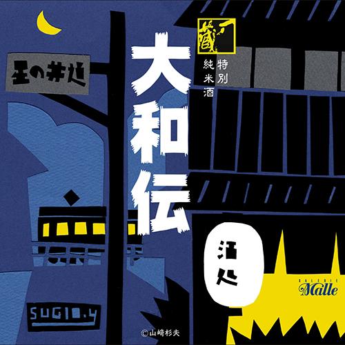 一ノ蔵 特別純米酒 大和伝 (山崎杉夫ラベル)2020年 720ml