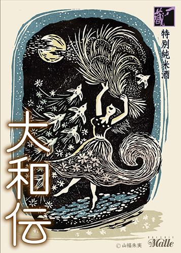 一ノ蔵 特別純米酒 大和伝 (山福朱美ラベル)2020年 720ml