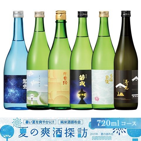 2020日本名門酒会夏の頒布会720mlコース