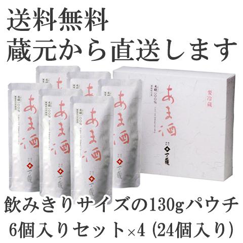 【蔵元直送商品】一ノ蔵 甘酒(130g6個入り×4セット)
