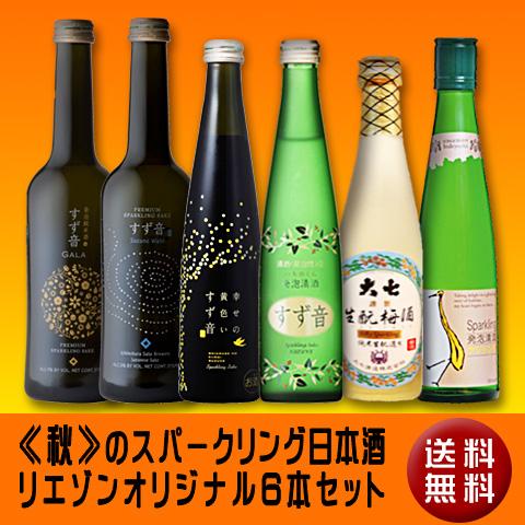 ≪秋≫のスパークリング日本酒6本セット