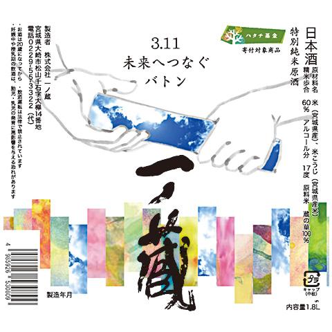 一ノ蔵 特別純米原酒「未来へつなぐバトン」ラベル