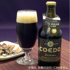 コエドビール(埼玉県川越市)