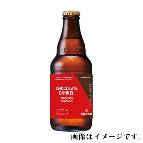 コエド チョコレート・デュンケル