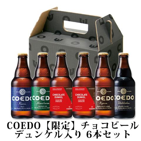 コエドチョコビール入りセット