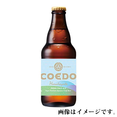 コエドビール 春颯