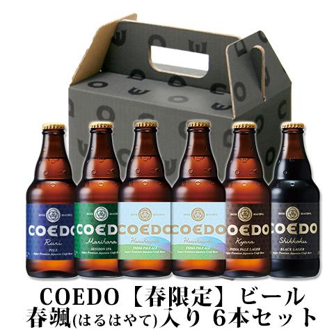 コエドビール 春颯入り6本セット