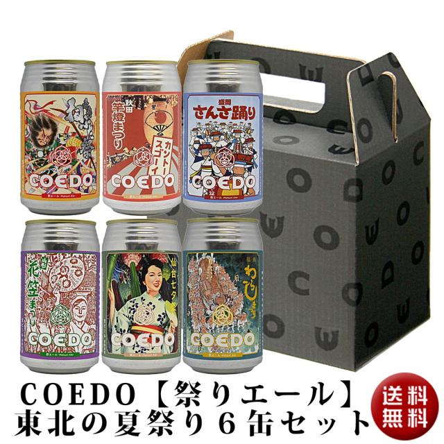 コエドビール「祭エール」
