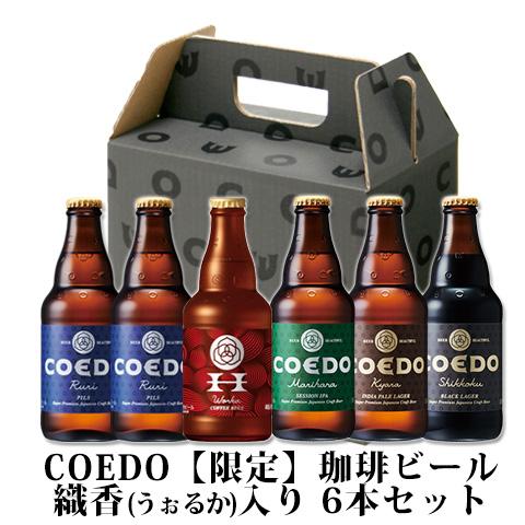 コエドビール織香入り6本セット