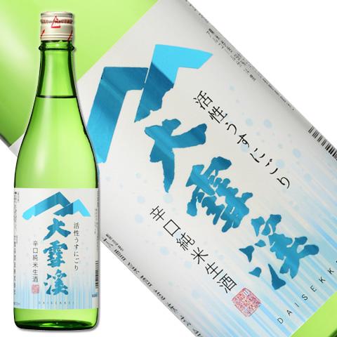 2020初夏の隠し酒「大雪渓 辛口純米活性うすにごり生酒」