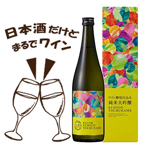 越後鶴亀 ワイン酵母仕込み純米大吟醸